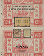 Fine Stamps of China and Hong Kong