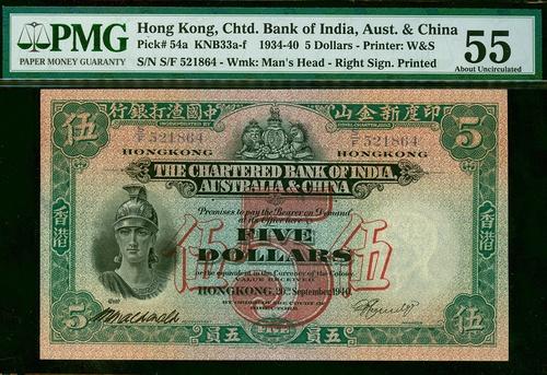 5 DOLLARS 1909 BANKNOTES !NOT REAL! CHINA 5 YUAN 1918 !COPY