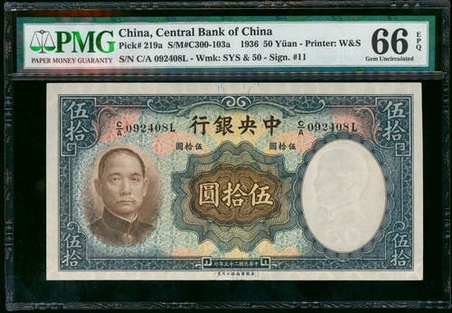 1329 - Central Bank of China, 50 yuan, 1936, serial number ...