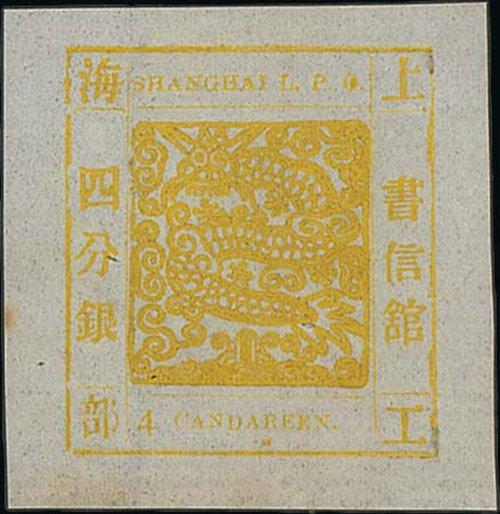 Fine Stamps of China and Hong Kong